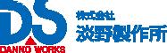 DANNO 株式会社淡野製作所